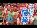11年ぶりの快挙に沸いた!中国大会男子5000m決勝【高校総体】