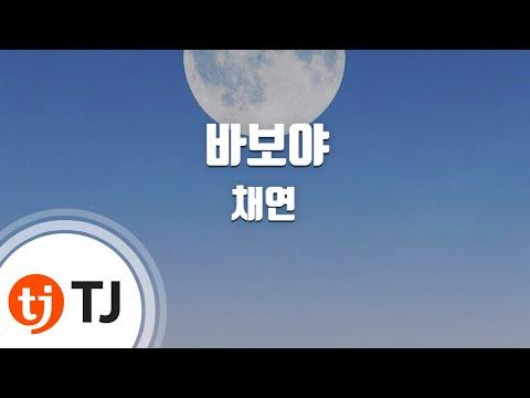 [TJ노래방] 바보야 - 채연 (Chae Yeon) / TJ Karaoke