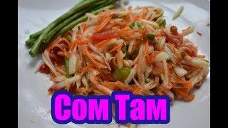 (Som Tam) ส้มตำ Тайский острый салат из папайи