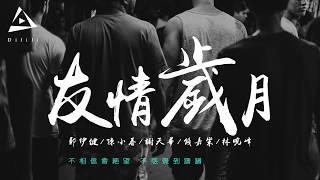 《友情岁月》粤语经典2018 郑伊健 陈小春(黄金兄弟插曲)