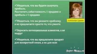 Как оценить прибыльность бизнес идеи?(Узнайте как найти прибыльную идею и открыть свое дело в декрете прямо сейчас: http://super-moms.ru Вы уверены, что..., 2013-11-17T07:50:44.000Z)