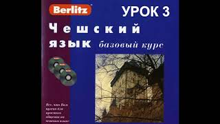Чешский язык Berlitz Урок 03 Который час Аудио + Текст