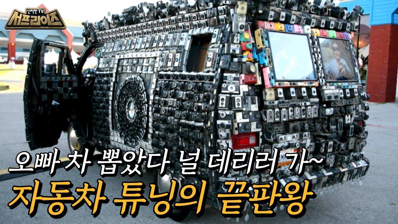 [신비한TV 서프라이즈] 수백 대의 카메라가 달린 시선 강탈 자동차!, MBC 210620 방송
