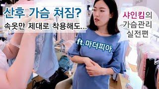 임산부를 위한 속옷은 따로있다? 산후 몸매 회복을 위한…