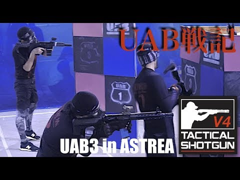 【V4サバゲ】CQB戦記ーUAB3 1st 2018−【UAB】Airsoft war game play.SpeedQB.Astrea in Gunma
