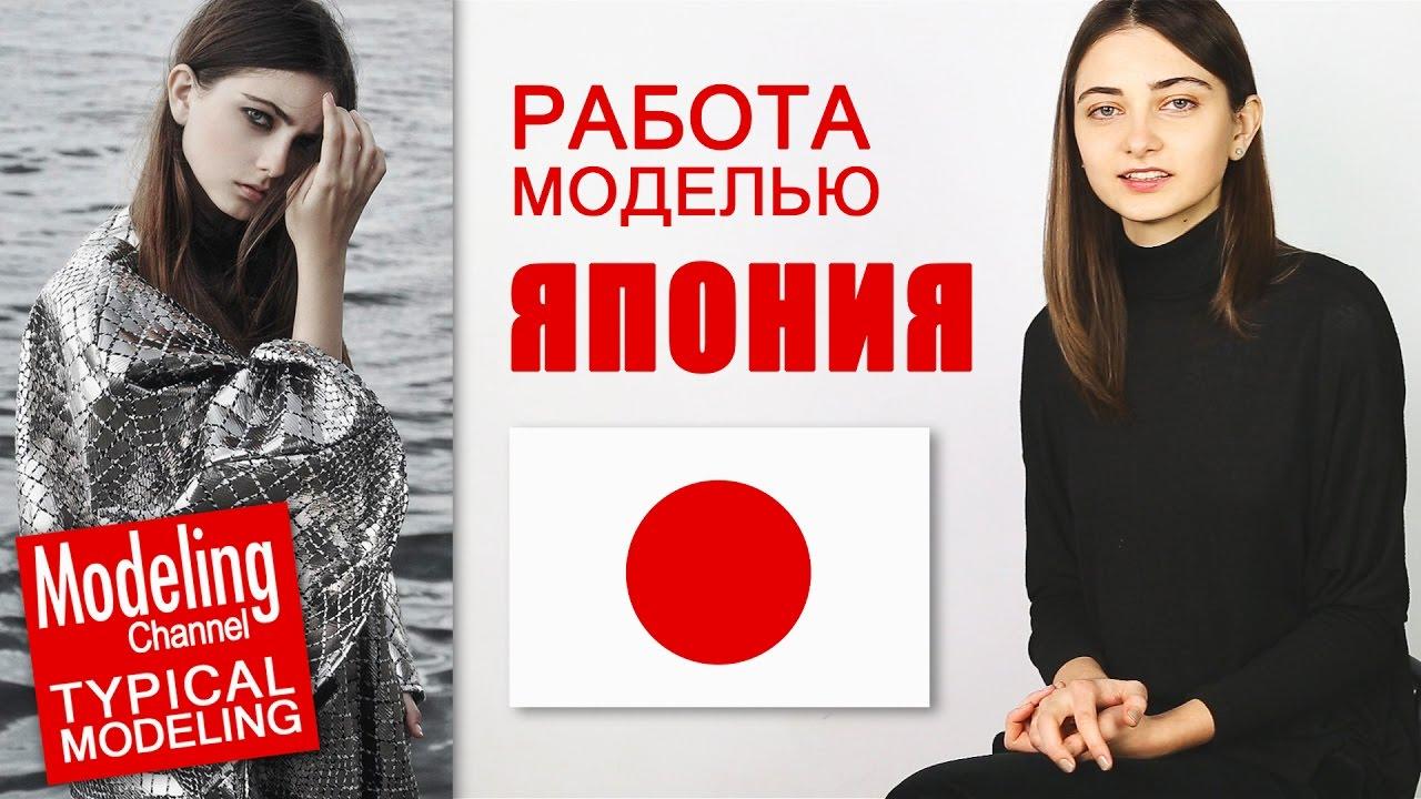Японский кастинг русских моделей