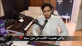 عبدالله ال فروان ياللي هجرت القلب من دون سبه 💔