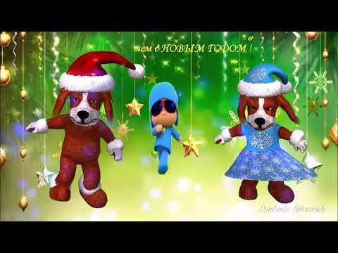 Лучшие музыкальные поздравления с Новым годом 2018   Веселые поздравления на новый год - Лучшие приколы. Самое прикольное смешное видео!