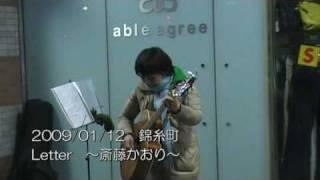 Letter - 斎藤かおり in 錦糸町.