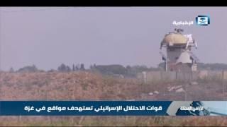 قوات الاحتلال الإسرائيلي تستهدف مواقع في غزة