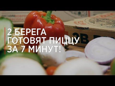 UNO PIZZA доставка пиццы и сушииз YouTube · С высокой четкостью · Длительность: 2 мин8 с  · Просмотров: 119 · отправлено: 31.01.2016 · кем отправлено: STA Channel