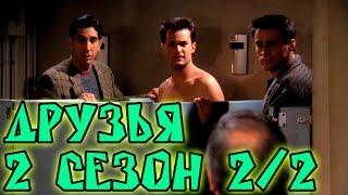 """Лучшие моменты сериала """"Friends""""(2 2/2) - friendsworkshop.ru"""