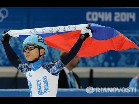 Российский шорт-трекист Виктор Ан завоевал бронзу на Олимпиаде в Сочи!
