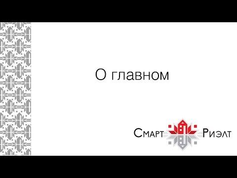 О некоторых правилах заключения договора на оказание риэлтерских услуг в Беларуси. Часть 1.