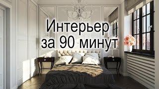 Создание и визуализация интерьера комнаты за 90 минут в 3ds max и V-ray