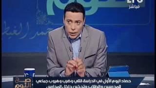 الغيطي: ''حمامات السجون في مصر أنضف من المدارس''