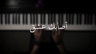 موسيقى بيانو - أصابك عشق - عزف علي الدوخي