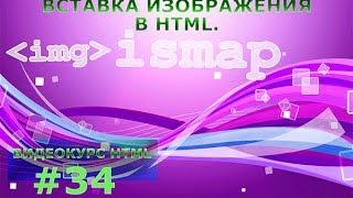 Карта изображения в HTML: Знакомство. #34