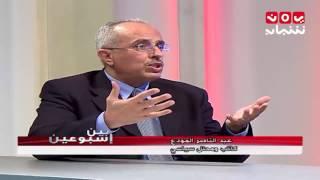 بين اسبوعين 1 ..مع الكاتب والمحلل السياسي عبدالناصر المودع ..تقديم عبدالله دوبله 3-3-2017