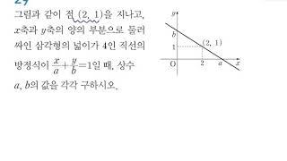 무한수학_서희T 고등 상 심플자이 p.153 29번