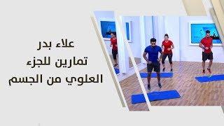 تمارين للجزء العلوي من الجسم - علاء بدر