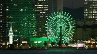 臓器移植普及へ緑に観覧車ライトアップ 神戸ハーバーランド