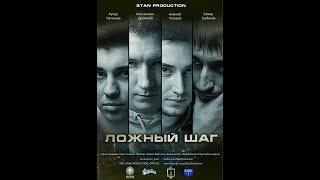 Ложный шаг (2017) | Фильм