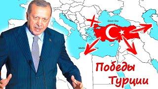 3 ВАЖНЫЕ ПОБЕДЫ ТУРЦИИ ⭐ Возрождение Османской Империи. Чего хочет Эрдоган ? Turkish army