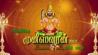 Aiya Varare Varare Muneeswaran song (VEERAMANIDASAN),,,