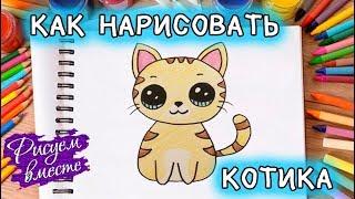 Как нарисовать котика. Урок рисования милого мультяшного котика. Котик для детей