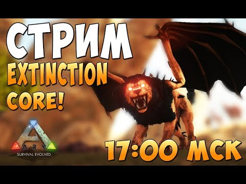 Приручаем модовских дино! Extinction Core! - Ark Survival Evolved #2