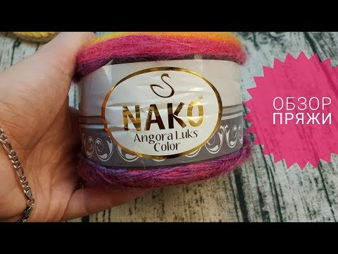 Nako Angora Luks Обзор