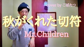 【フル】秋がくれた切符 Mr.children cover by こばたつ