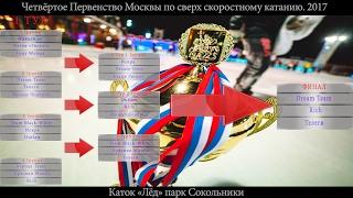 """Первенство Москвы по Сверх Скоростному катанию на коньках. Сокольники каток """"Лёд"""""""