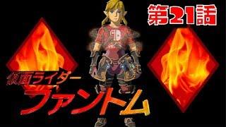 【ゼルダの伝説 BotW】仮面ライダーファントム 21話 The Legend of Zelda: Breath of the Wild