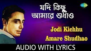 Jodi Kichhu Amare Shudhao With Lyrics | Shyamal Mitra