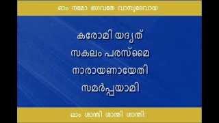 Vishnu Sahasranamam Full with Lyrics in Malayalam