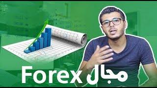 أمين رغيب : مجل الفوريكس - Forex ليس سهل، لاكنه مجال مربح
