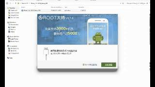 Root Discovery V5