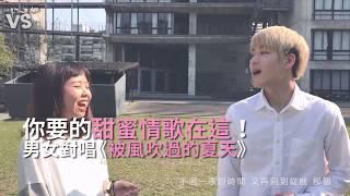 小編聽完這首歌好想談戀愛噢       影片這麼甜蜜太超過了辣!可惡~_(:3...