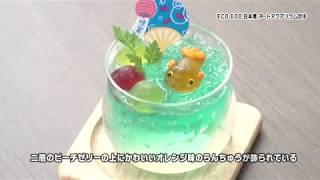 ECO EDO 日本橋 アートアクアリウム2018(あらぶんちょ!ぷらす) 7月14...