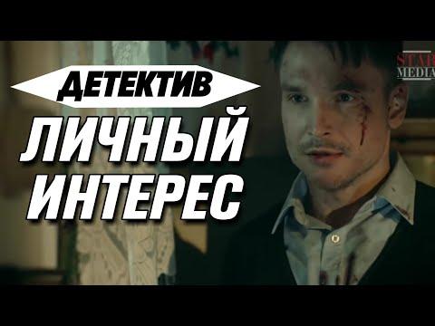 """НЕОЖИДАННЫЙ ФИЛЬМ ВЗОРВАЛ ЮТУБ! """"Личный Интерес"""" Российские детективы Hd, мелодрамы онлайн"""