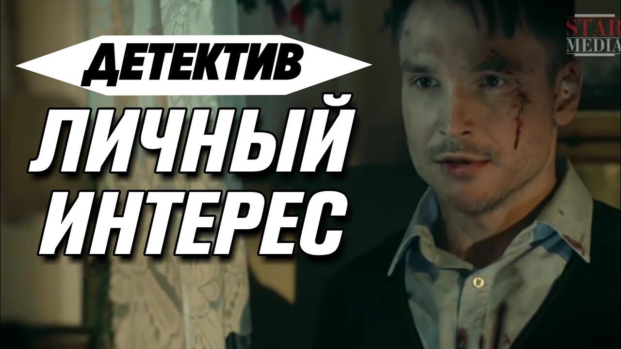 неожиданный фильм взорвал ютуб личный интерес российские детективы Hd мелодрамы онлайн