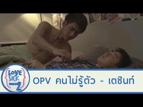 คนไม่รู้ตัว - เตชินท์ (VER. เช - ป๊อบ Love Sick The Series) OPV
