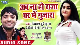 Vishal Dubey का नया भोजपुरी लोकगीत 2018 - Aab Na Hoi Raja Ghar Me Gujara - Bhojpuri Hit Song