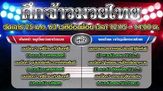 ช่อง3 ศึกจ้าวมวยไทย เสาร์ที่ 25 มกราคม 63