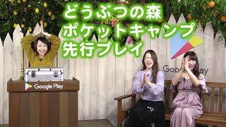 【どうぶつの森 ポケットキャンプ】Youtubeクリエイターがどうぶつの森を先行プレイ!