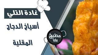 أسياخ الدجاج المقلية - غادة التلي