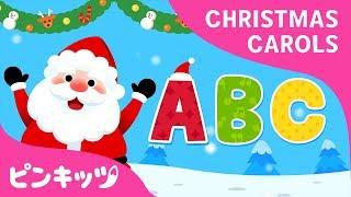 Christmas ABC   クリスマスソング   ピンキッツ英語童謡