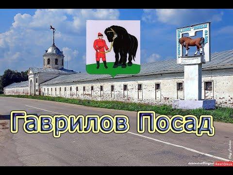 Гаврилов  Посад / Ивановская область